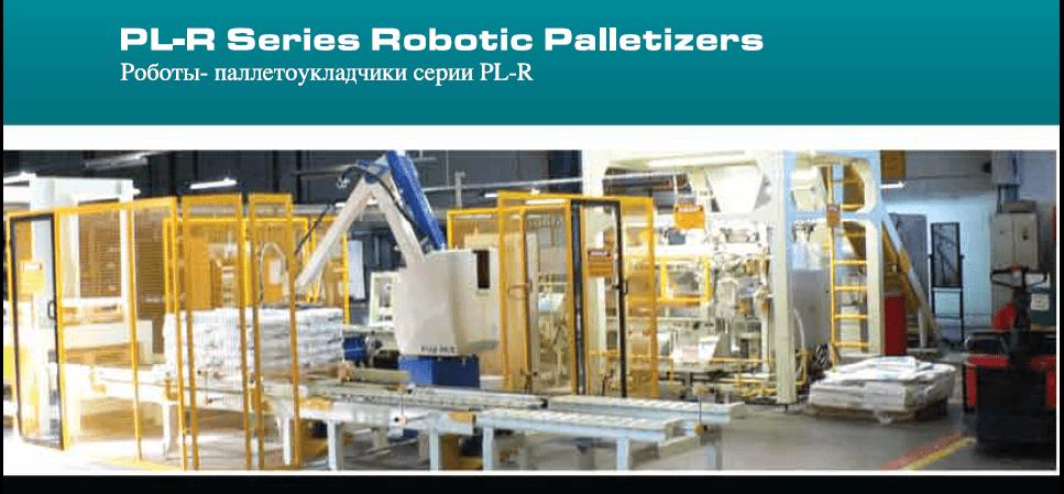 Роботы-паллетоукладчики серии PL-R
