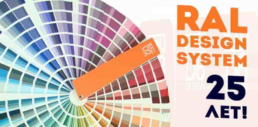 25 лет RAL DESIGN SYSTEM – инновации и надежность по всему миру.