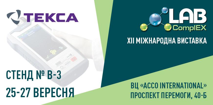 """ООО """"Текса"""" приглашает на выставку LABComplEX 2019"""