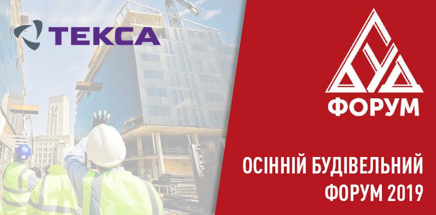"""Посетили """"Осенний строительный форум"""" во Льовове"""