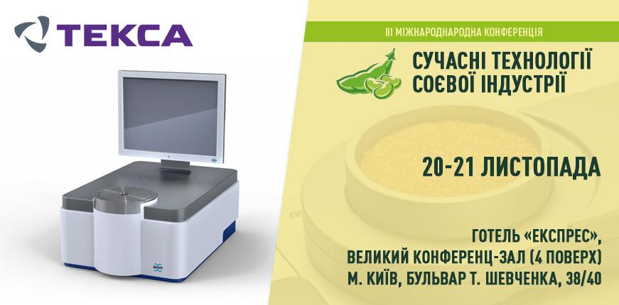 """Принимаем участие в международной конференции """"Современные технологии соевой индустрии"""""""