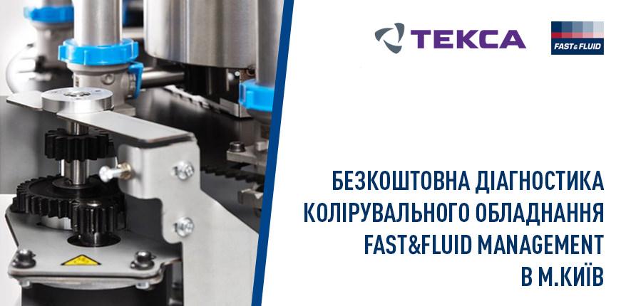 fast fluid service