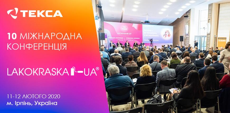 КОМПАНИЯ ТЕКСА ПОСЕТИЛА КОНФЕРЕНЦИЮ «LAKOKRASKA UA» 2020
