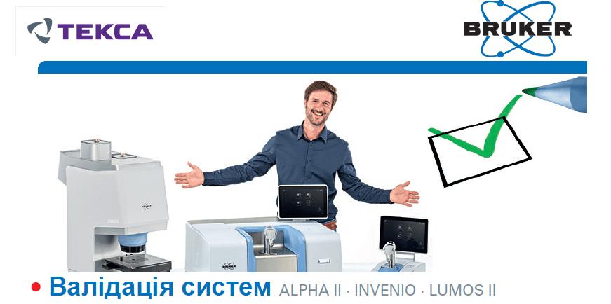 Bruker Optics выпустил материалы о валидации ИК спектрометрических систем на украинском языке